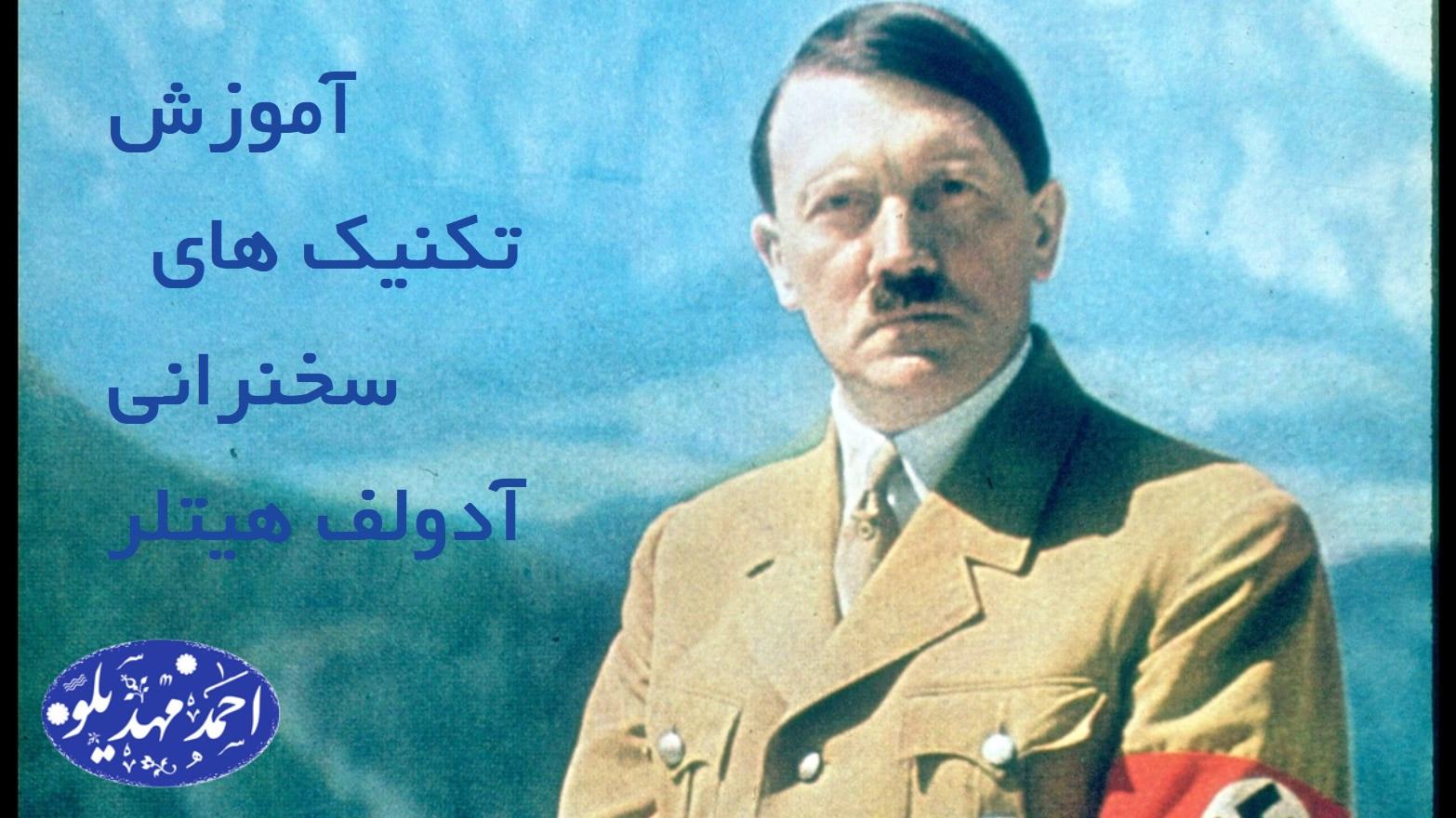 آموزش تکنیک های سخنرانی آدولف هیتلر