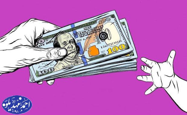 برای داشتن درآمدی چند برابر میانگین جامعه به این 10 طرزفکر راجعبه پول نیاز دارید ink