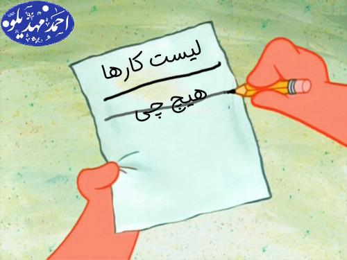 چک لیست کار