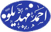 وب سایت شخصی مهندس احمد مهدیلو